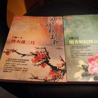 2 for $10. 未完. Chinese books. 月關 回到明朝當王爺 1-2卷