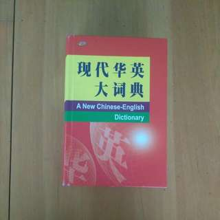 Practically Unused Chinese-English Dictionary