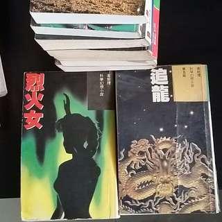 倪匡Chinese story book