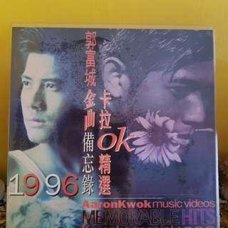 郭富城金曲备忘录Karaoke 96'