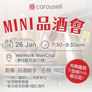Mini 品酒會- 1月Community Meet Up