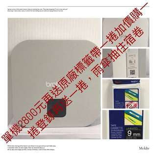 🚚 brotherPT300BT藍芽無缐手機標籤機買就送原廠帶一捲