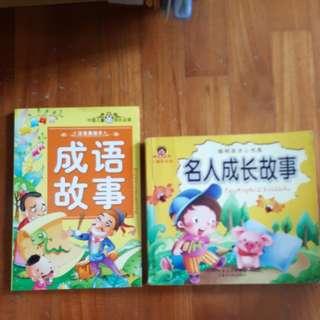 Chinese Idioms & Storybook