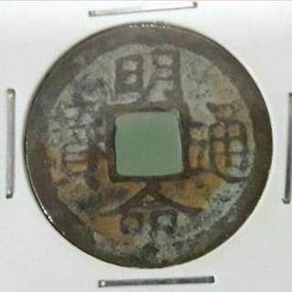 中国明命通宝1820-1841