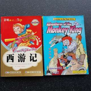 Adventures of the Monkey King