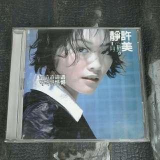 許美靜  鉄窗~遺憾~城里的月光     (上華)