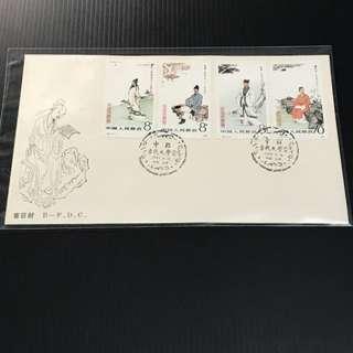 China Stamp - J92 中国古代文学家(第一组) 首日封 FDC 中国邮票