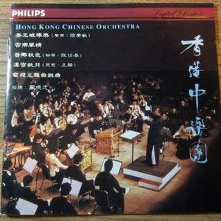 Hong Kong Chinese Orchestra 1989 Silver Rim CD Album