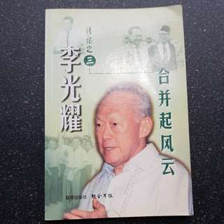 LKY's  Talk in Chinese