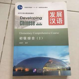 Developing chinese Elementary Comprehensive Course I