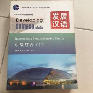 Developing Chinese Intermediate Comprehensive Course I