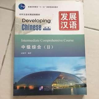 Developing Chinese Intermediate Comprehensive Course II