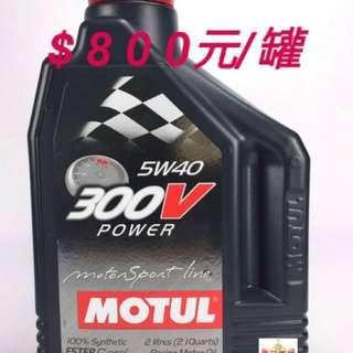 300V系列機油出清價800 數量有限 要買要快
