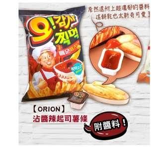 現貨  韓國ORION  辣起司沾醬馬鈴薯薯條 沾醬薯條 辣起司 韓國薯條餅乾