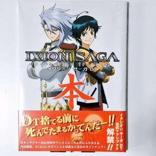 Ixion Saga DT Book