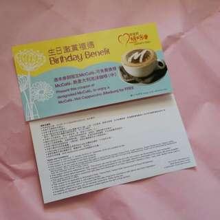 2張 Mc Cafe 意大利泡沫咖啡 (中杯)