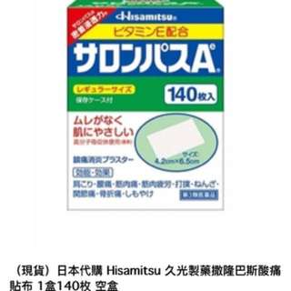 日本帶回/Hisamitsu 久光製藥撒隆巴斯貼布 1盒140枚
