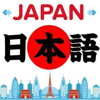 Japanese Private Lesson