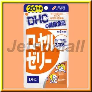 DHC 健康食品 - 蜂王乳 Royal Jelly 20日