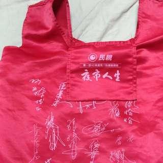 🚚 民視夜市人生紀念 購物袋, 有演員的簽名