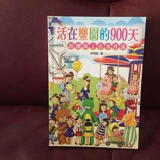 活在樂園的900天--遊樂場工作事件簿