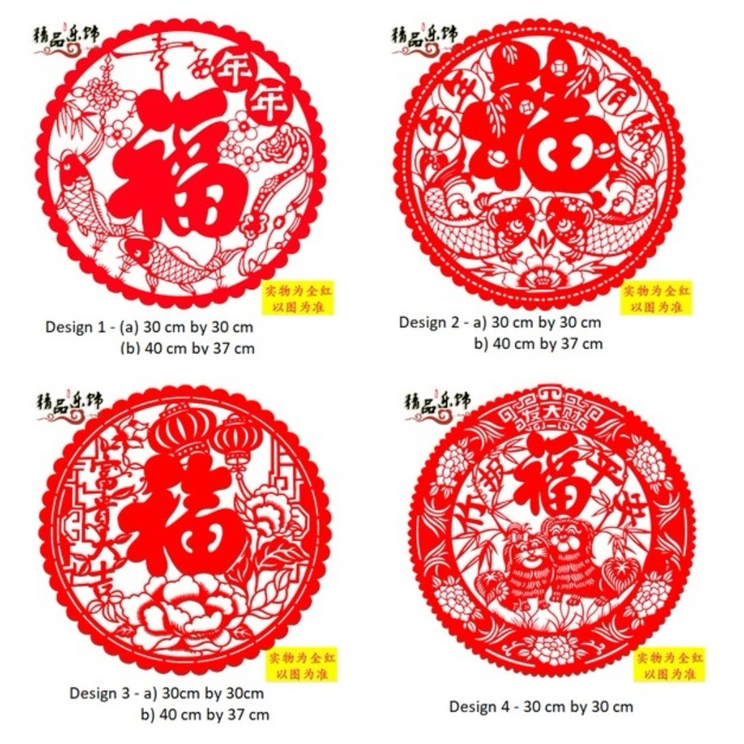 Cny Home Decor: 2019 CNY Decorations (Self Adhesive Stickers), Furniture
