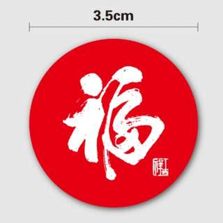 Fu Biscuits Sticker