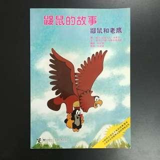 鼹鼠的故事 - 华文儿童书