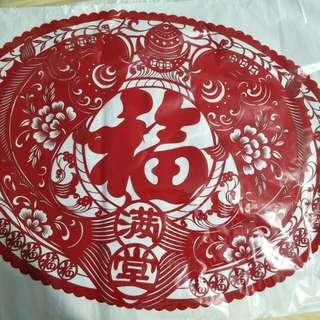 CNY Decoration 中国春节剪纸(福满堂)