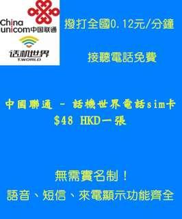 中國聯通 - 話機世界電話sim卡 $48 HKD一張