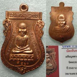 Thai Amulet - First Batch Rian Sema Lp Thuad Lang Lp Tim - Nur Thong Daeng - Thai Amulets