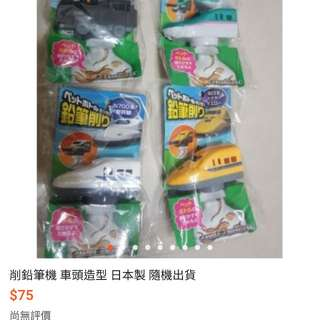 削鉛筆機 車頭造型 日本製 隨機出貨 可裝保特瓶鉛筆屑不會掉噢。