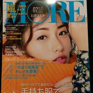 More 雜誌(2月號)