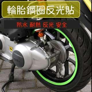 輪圈反光貼 10-12吋 摩托車 機車 電動車 輪胎貼 鋼圈反光貼 警示貼 安全 耐熱防水