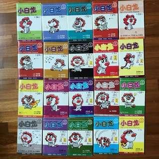 小白龙 little white dragon kids comic books