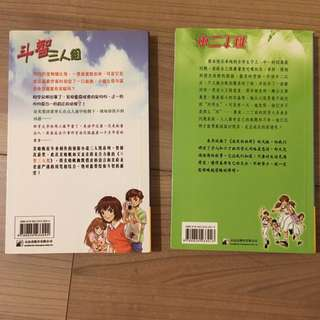斗智三人组/中二丁班 (Chinese Books)