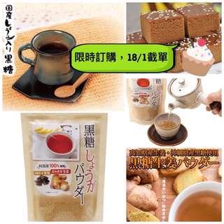 沖繩高知県黒糖生姜茶粉 (250g)