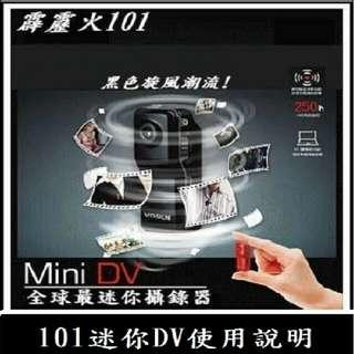 🚚 Pinhole camera,隱藏式攝影機,迷你DV,針孔攝影,聲控攝影
