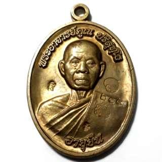 L.P. KOON BE 2553 Thai Amulet