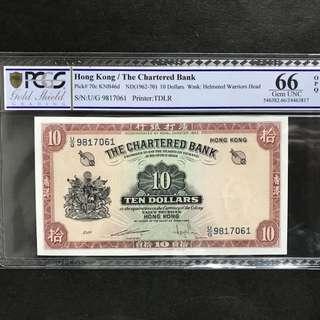 1962至1970渣打銀行$10 U/G 9817061 PCGS 66OPQ