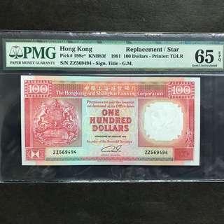 1991年匯豐銀行$100 ZZ569494  補版 PMG65EPQ
