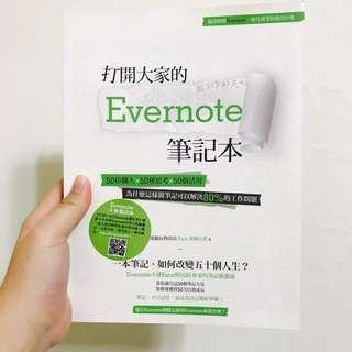 打開大家的Evernote 筆記本 #好書新感動