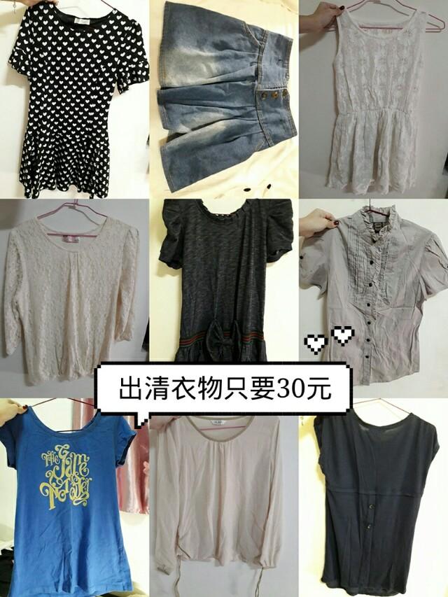 出清衣物只要30元!#舊愛換新歡