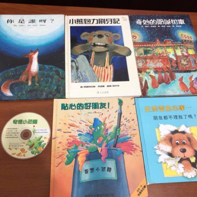 兒童繪本5本+1CD(精裝本)#好書新感動