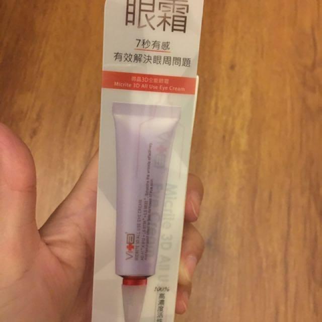 微姿 微晶3d全能眼霜 (贈香奈兒粉底液試用包)