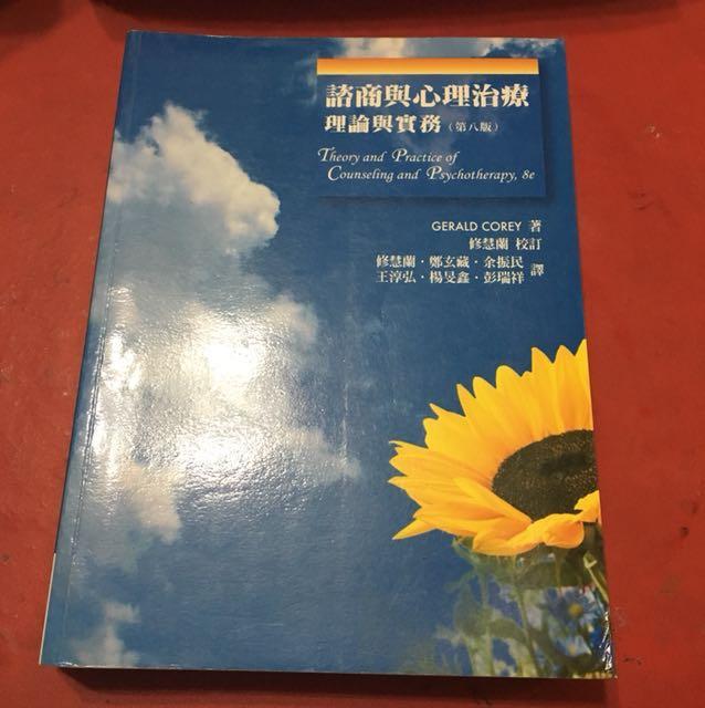 諮商與心理治療 理論與實務(第八版)(代售)