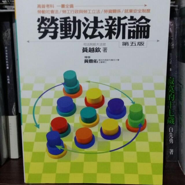勞動法新論 黃越欽 第五版