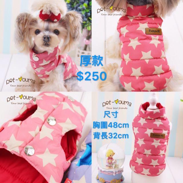 《零碼出清》狗狗 寵物 衣服 秋冬装 外套 零碼 狗衣 便宜出清 泰迪 约克夏 猫咪 比熊