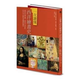 (省$24)<20161112 出版 85折訂購台版新書> 一次讀懂西洋繪畫史:解密85幅名畫,剖析37位巨匠,全方位了解西洋繪畫的歷史, 原價 $160 特價 $136