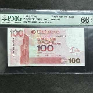 2007年中國銀行$100 ZY069116 補版 PMG66EPQ